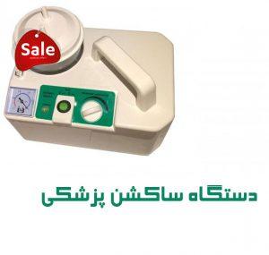 قیمت ساکشن پزشکی